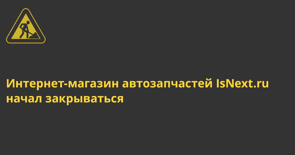 Крупнейший интернет-магазин автозапчастей IsNext.ru ликвидируется