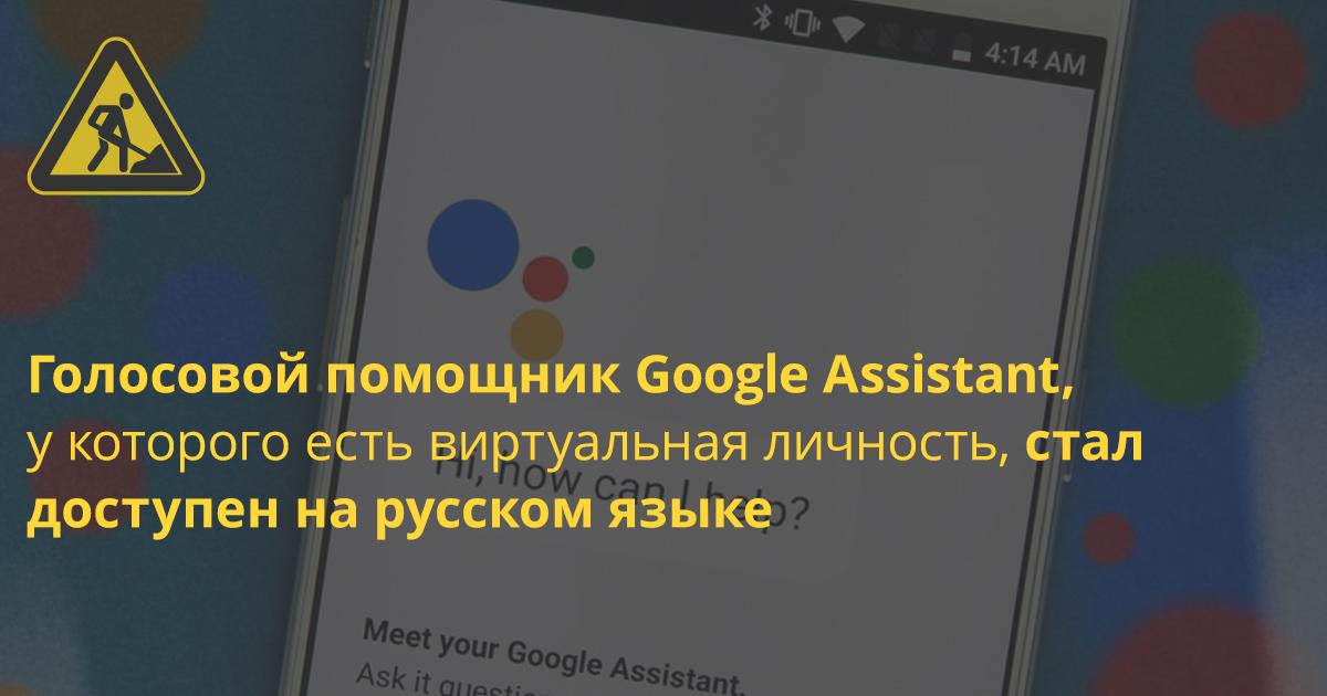 Голосовой помощник Google Assistant заговорил на русском языке