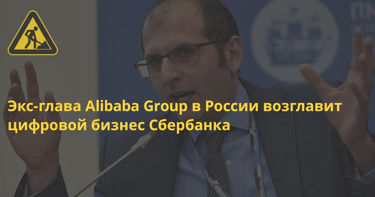 Кадры: Марк Завадский будет руководить дирекцией Сбербанка по развитию цифрового бизнеса