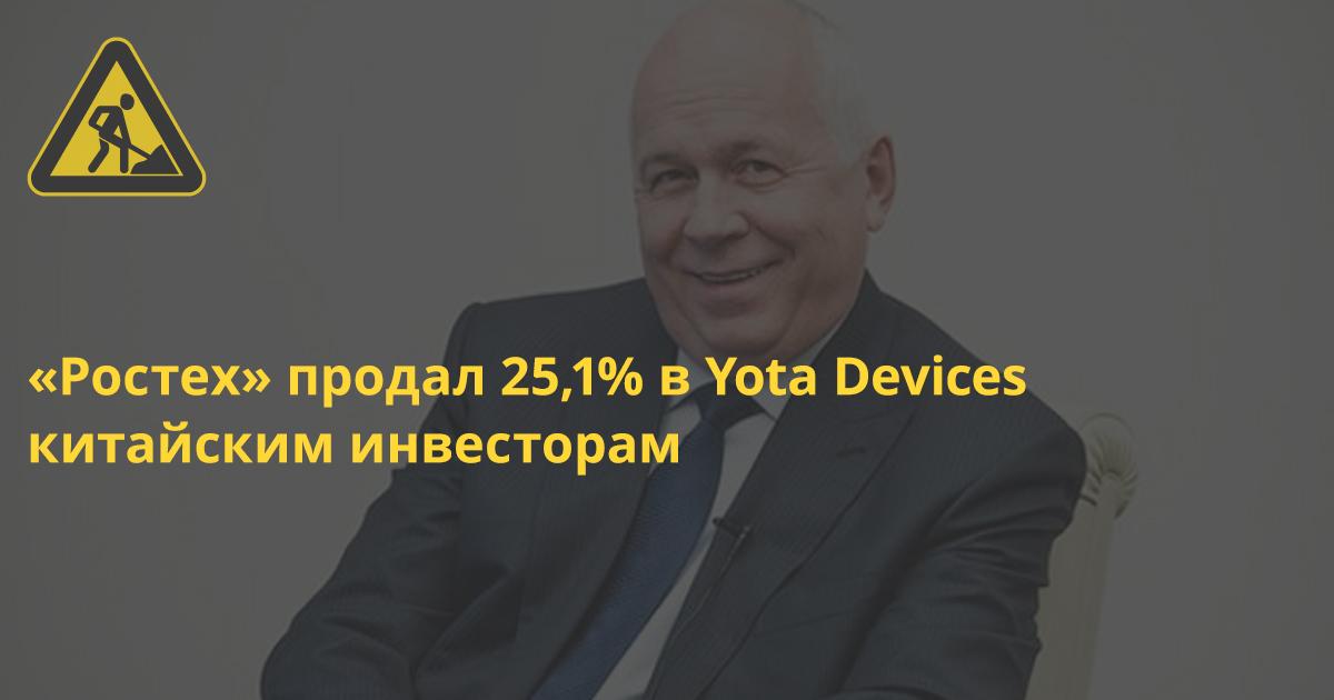 «Ростех» продал 25,1% в Yota Devices китайским инвесторам
