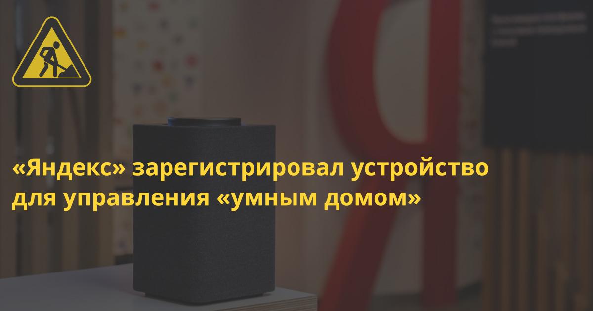 «Яндекс» выпустит систему для управления «умным домом» осенью 2018 года