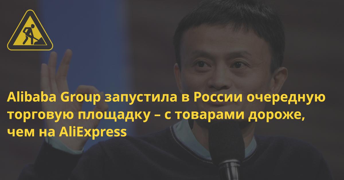 Alibaba скормила очередной инфоповод СМИ, запустит для россиян ещё один бренд — Taobao