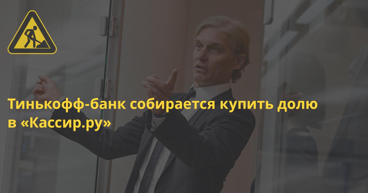 Тинькофф-банк собирается купить долю в «Кассир.ру»