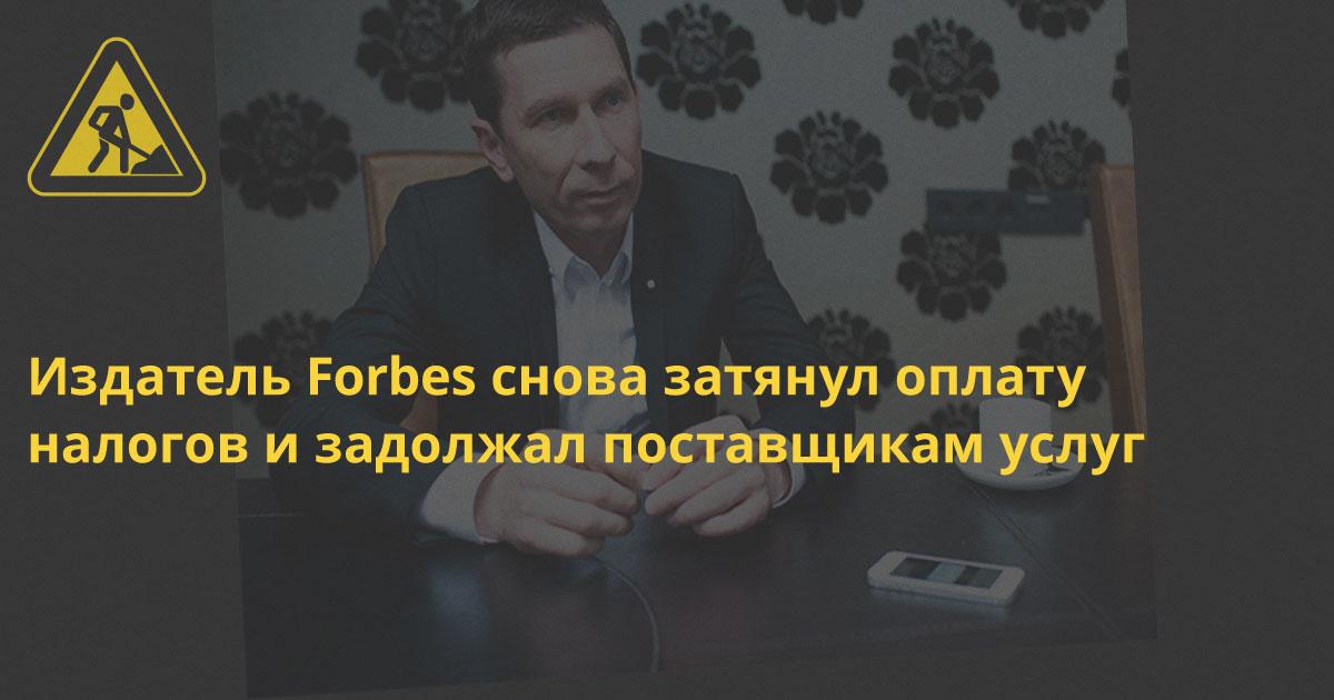 Налоговики снова заблокировали счета российскому издателю Forbes