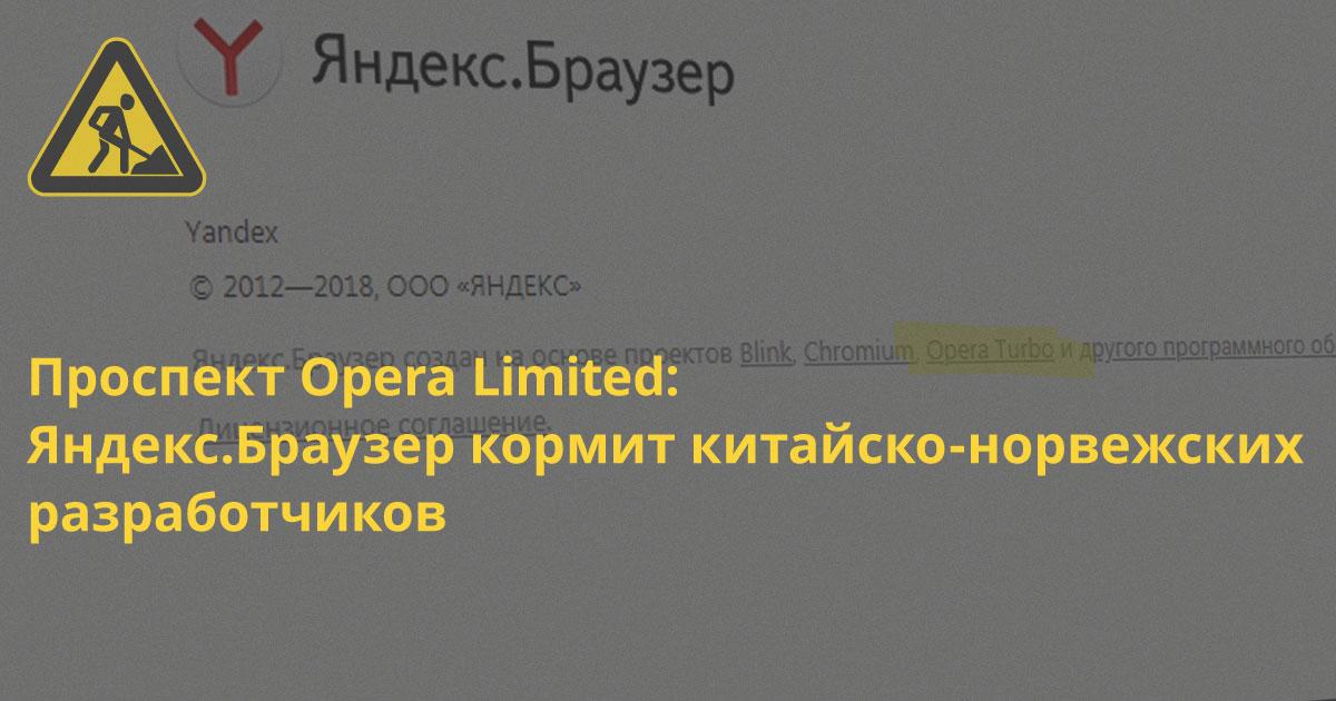 Открытка: Яндекс.Браузер платит Opera за технологии до $16,6 млн в год?