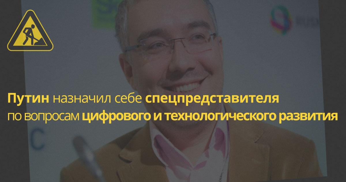Путин заменил советника Клименко спецпредставителем по IT, Дмитрием Песковым (однофамилец из АСИ)