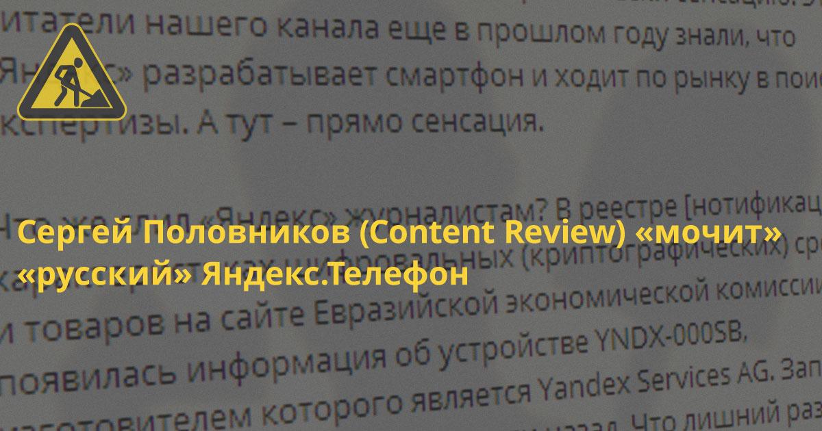 Content Review: зачем «Яндекс» слил в СМИ тему собственного смартфона