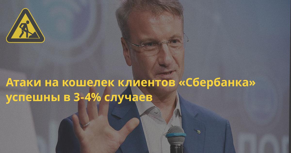 Герман Греф: 3-4% хакеров достигают целей при атаке на клиентов Сбербанка