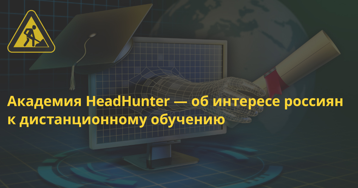 Академия HeadHunter рассказала о современных трендах в онлайн-обучении