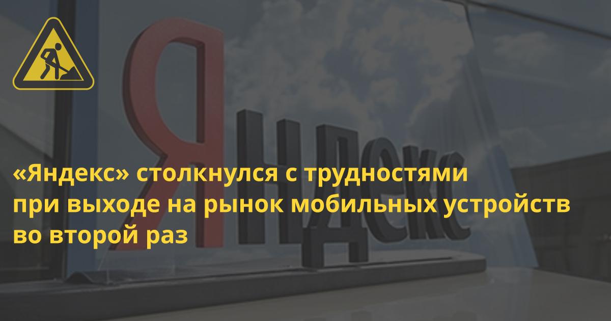«Яндекс» не может договориться с ритейлерами о продаже своих смартфонов