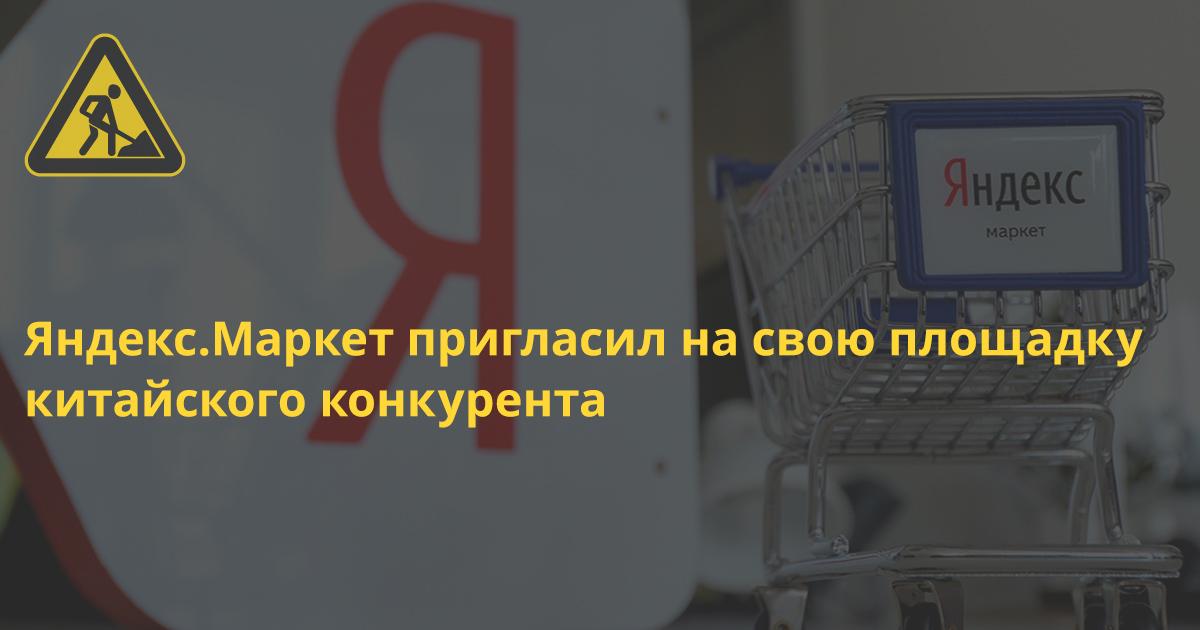 Tmall начал продавать товары на Яндекс.Маркете