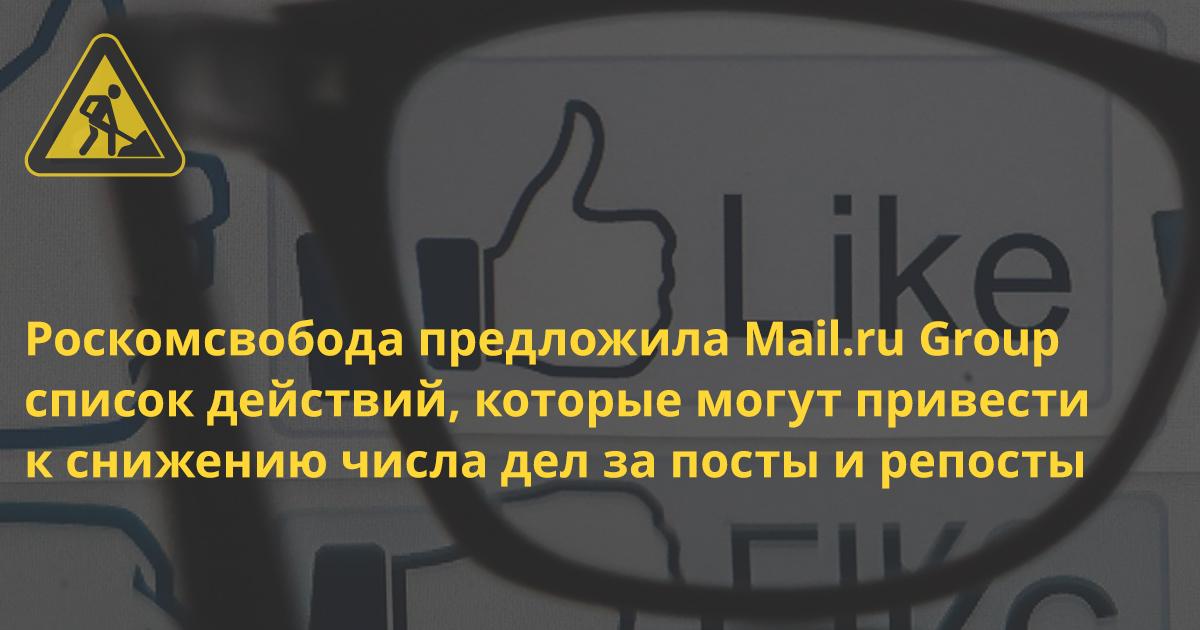 Роскомсвобода посоветовала Mail.ru Group, как снизить количество уголовных дел за посты и репосты