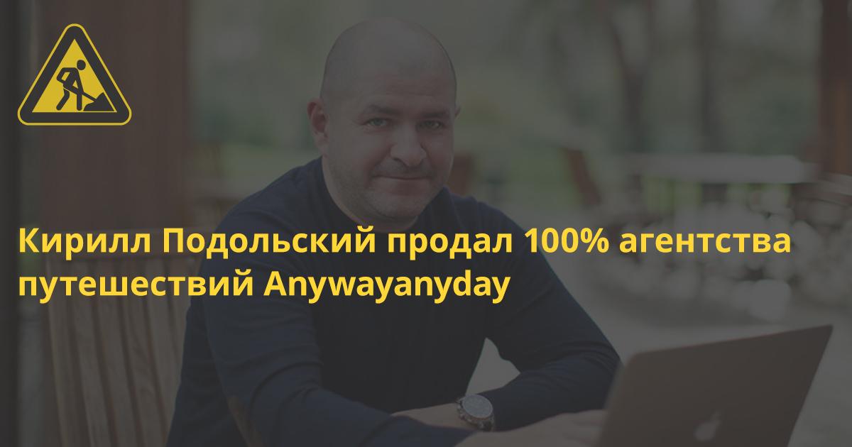 Кирилл Подольский продал онлайн-агентство путешествий Anywayanyday