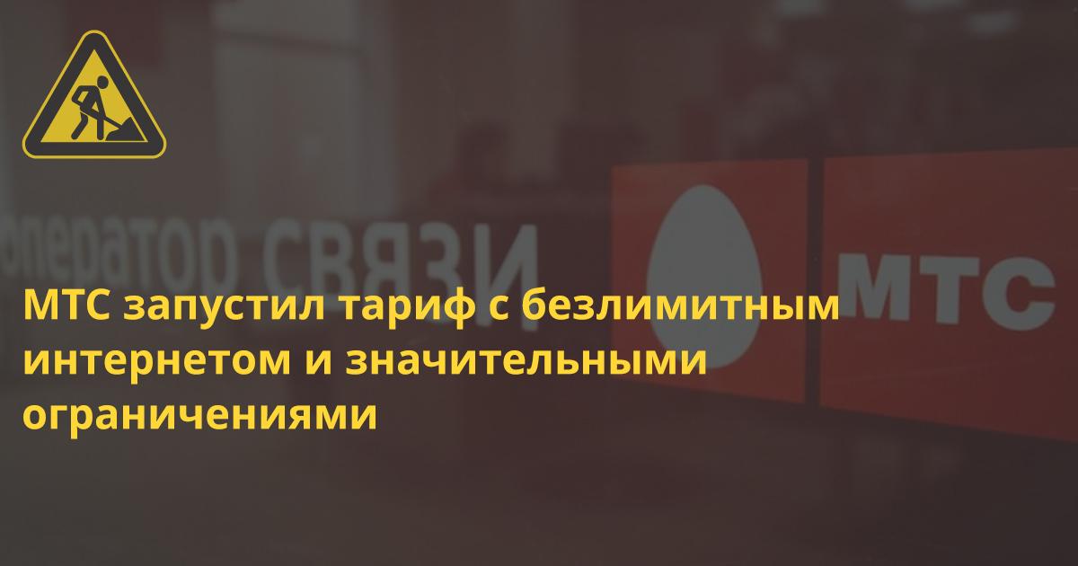 МТС вернул абонентам тариф с безлимитным интернетом и пакетом минут перед отменой внутрисетевого роуминга в России