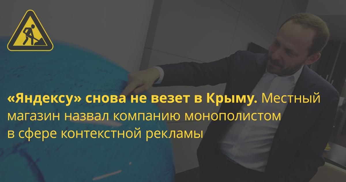 Онлайн-магазин из Крыма назвал «Яндекс» монополистом в сфере контекстной рекламы