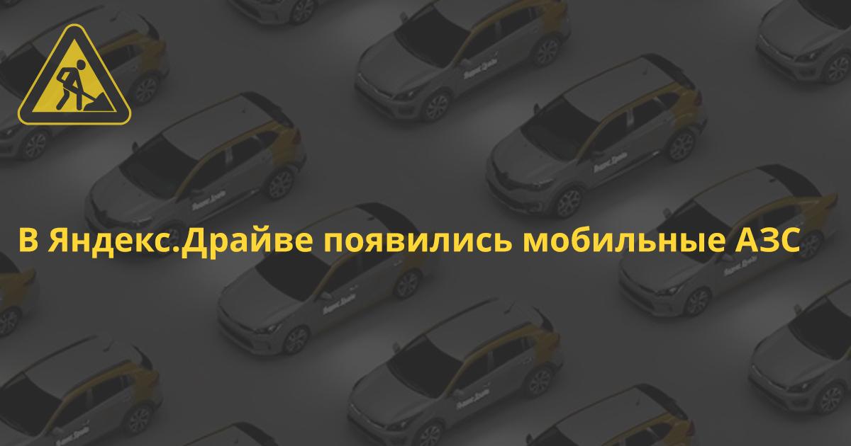 Яндекс.Драйв купил отдельный проект для развоза бензина по Москве
