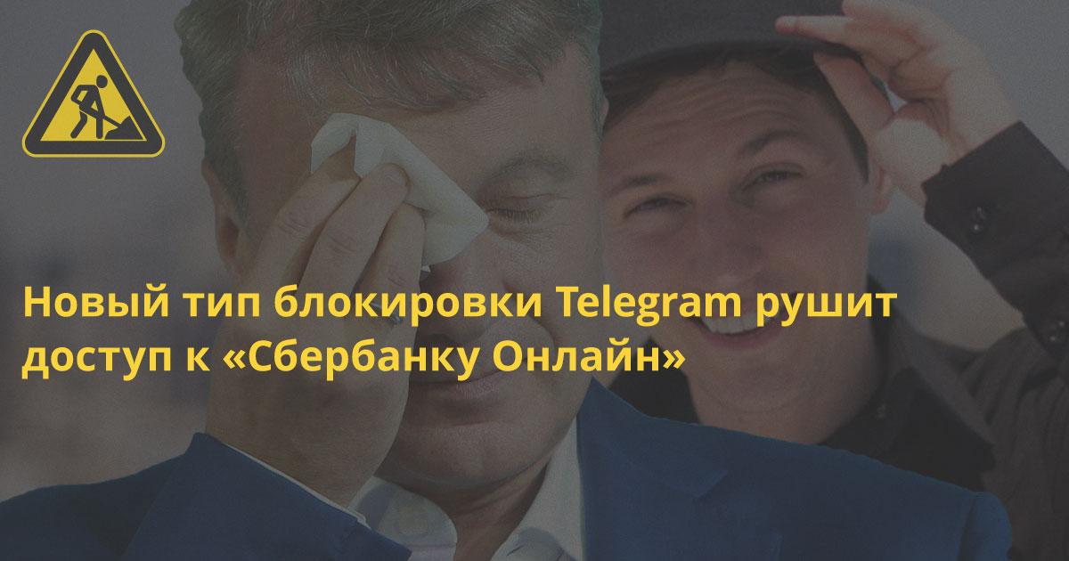 ФСБ, РКН, Минсвязи испытали новый тип бана Telegram — заблокировали «Сбербанк Онлайн»