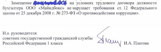 Ответ_ФНС