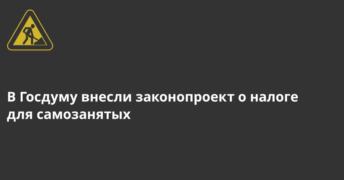 Самозанятым дадут зарабатывать до 200 000 рублей в месяц за 4-6% налогов. Налить деньги не получится