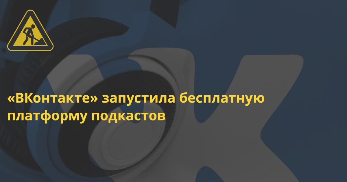 «ВКонтакте» запустила бесплатную платформу подкастов