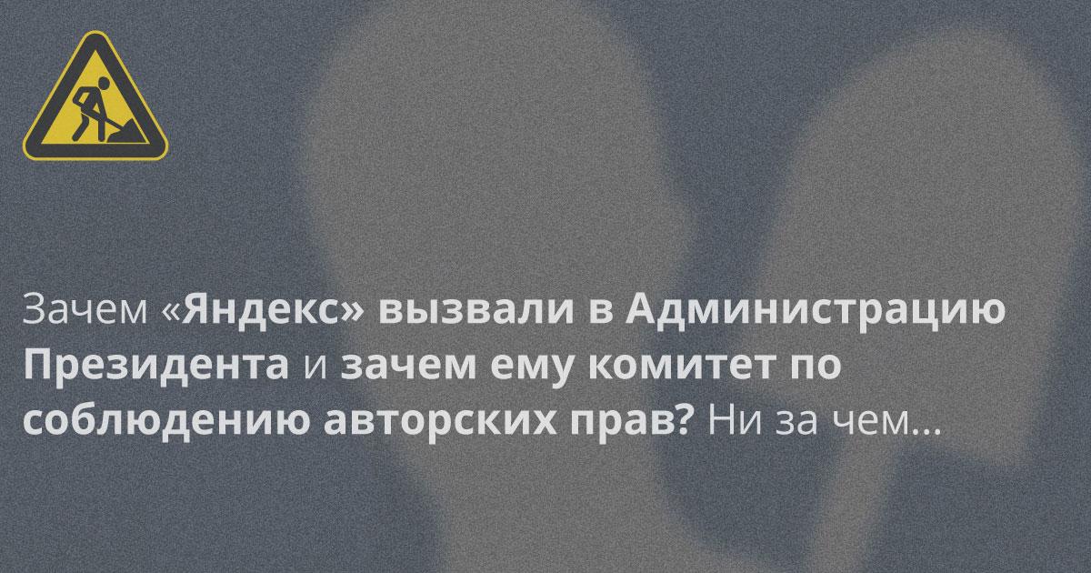 Зачем «Яндекс» хочет создать комитет по соблюдению авторских прав?