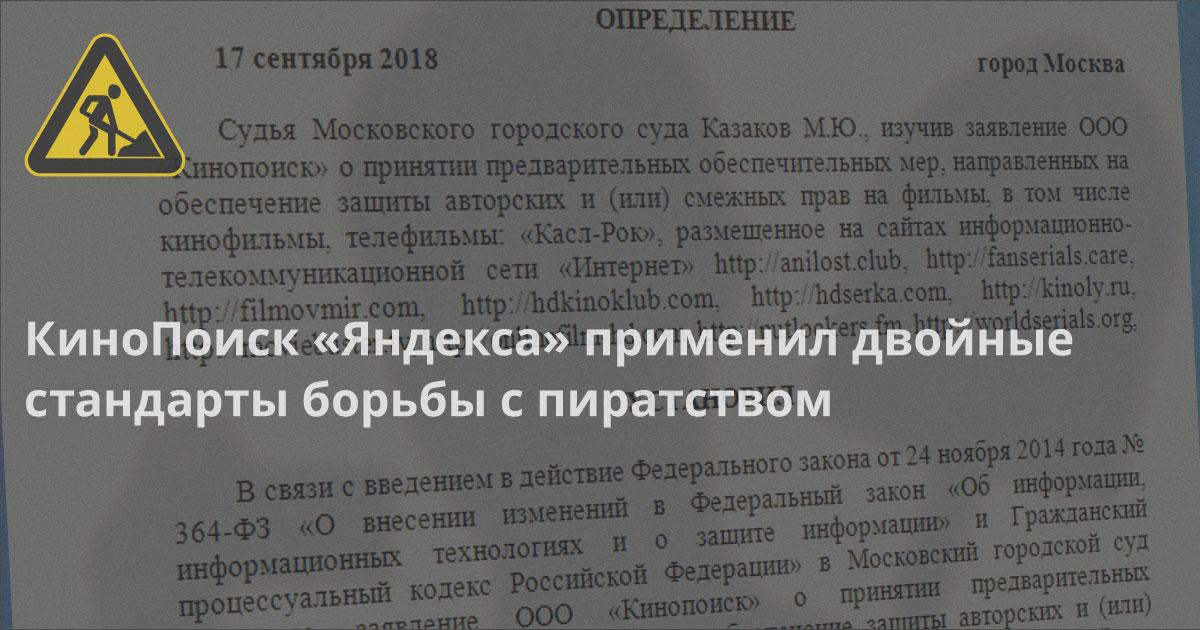 КиноПоиск «Яндекса» впервые выступил в суде против пиратов, они украли у самого КиноПоиска
