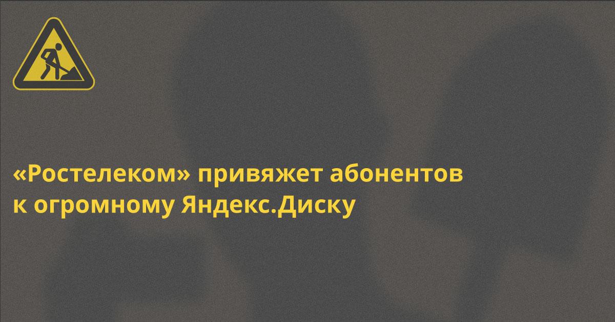 Яндекс заработает на лояльности абонентов Ростелекома