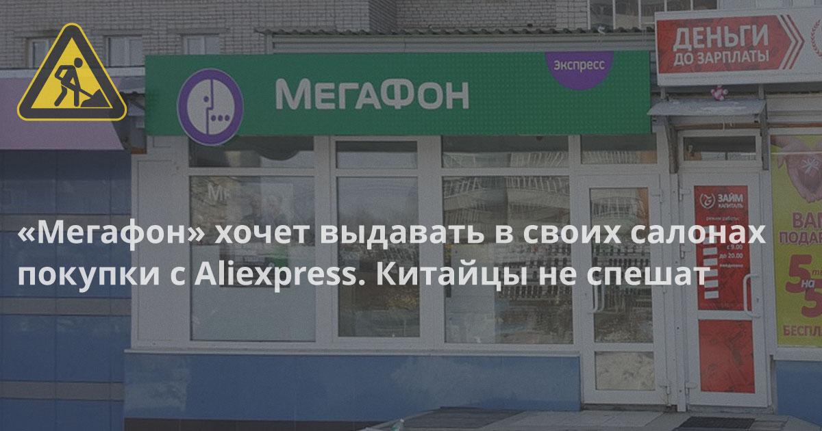 «Мегафон» попытается реанимировать оффлайновые салоны за счёт Aliexpress