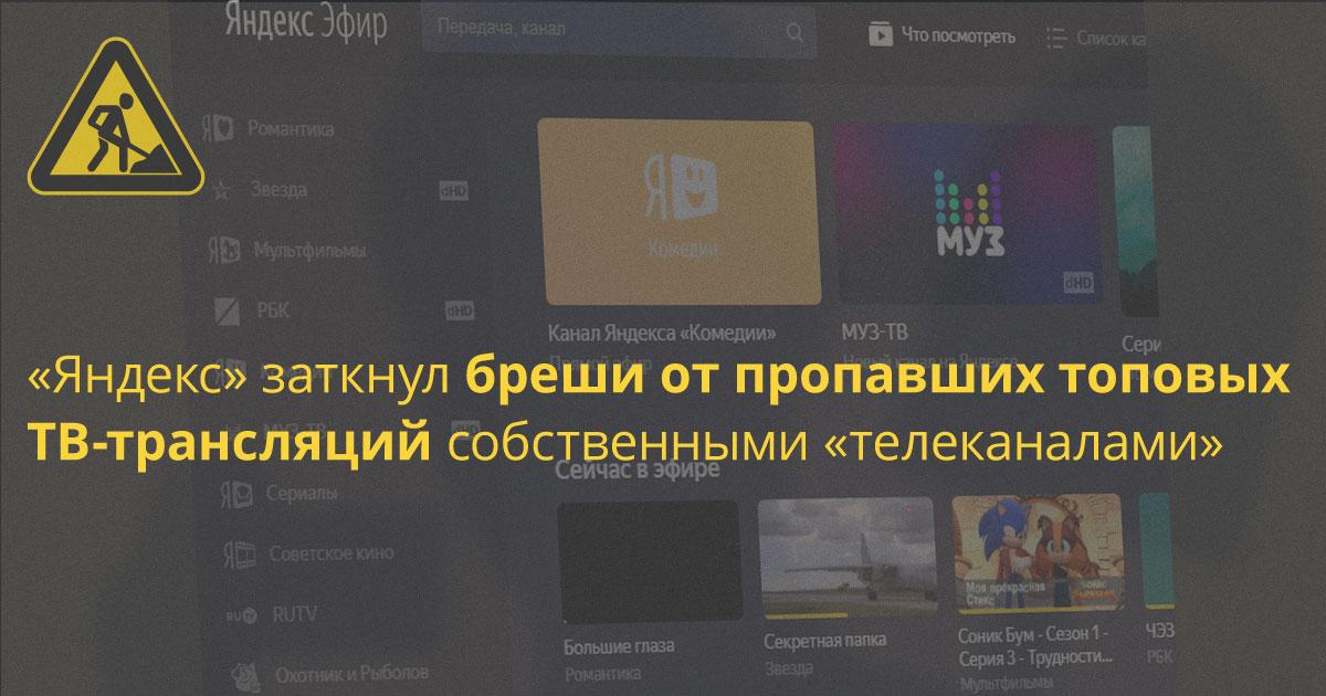 «Яндекс» заткнул бреши от пропавших топовых ТВ-трансляций собственными «телеканалами»