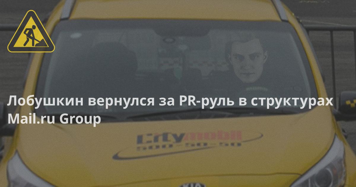 В PR «Ситимобиля» пришёл бывший сотрудник избирательного штаба Ксении Собчак