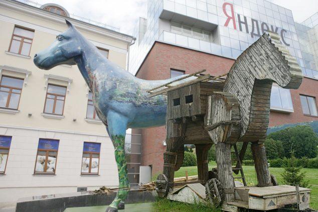 лошади настоящего Яндекса и троянские