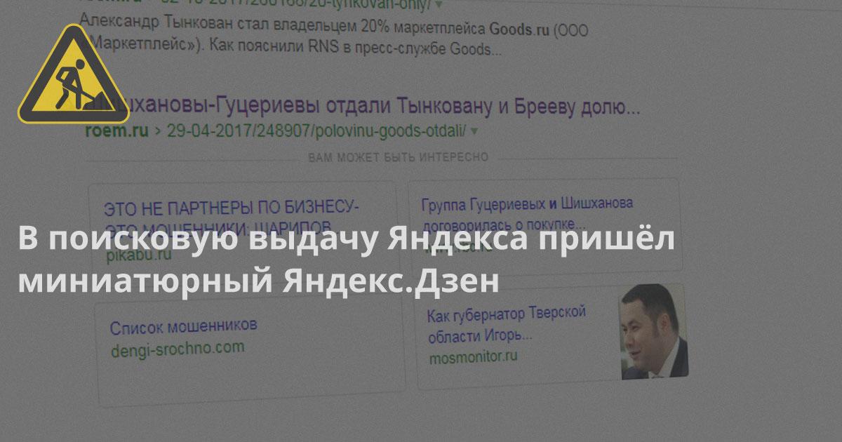 Яндекс «дзенкнул» выдачу Поиска, претендует раздавать в 5 раз больше трафика