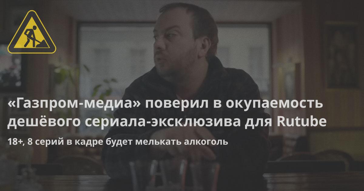 «Газпром-медиа» поверил в окупаемость дешёвого сериала-эксклюзива для Rutube