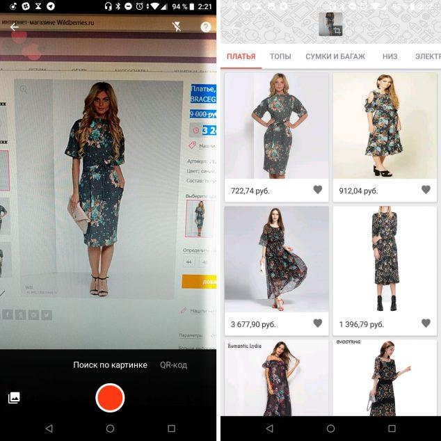 Платье на Ali в 4,5 раза дешевле чем в wildberries.ru