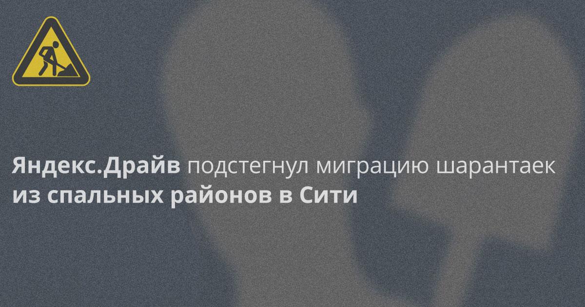 Яндекс.Драйв демпингует на московском рынке каршеринга. По утрам, по четвергам