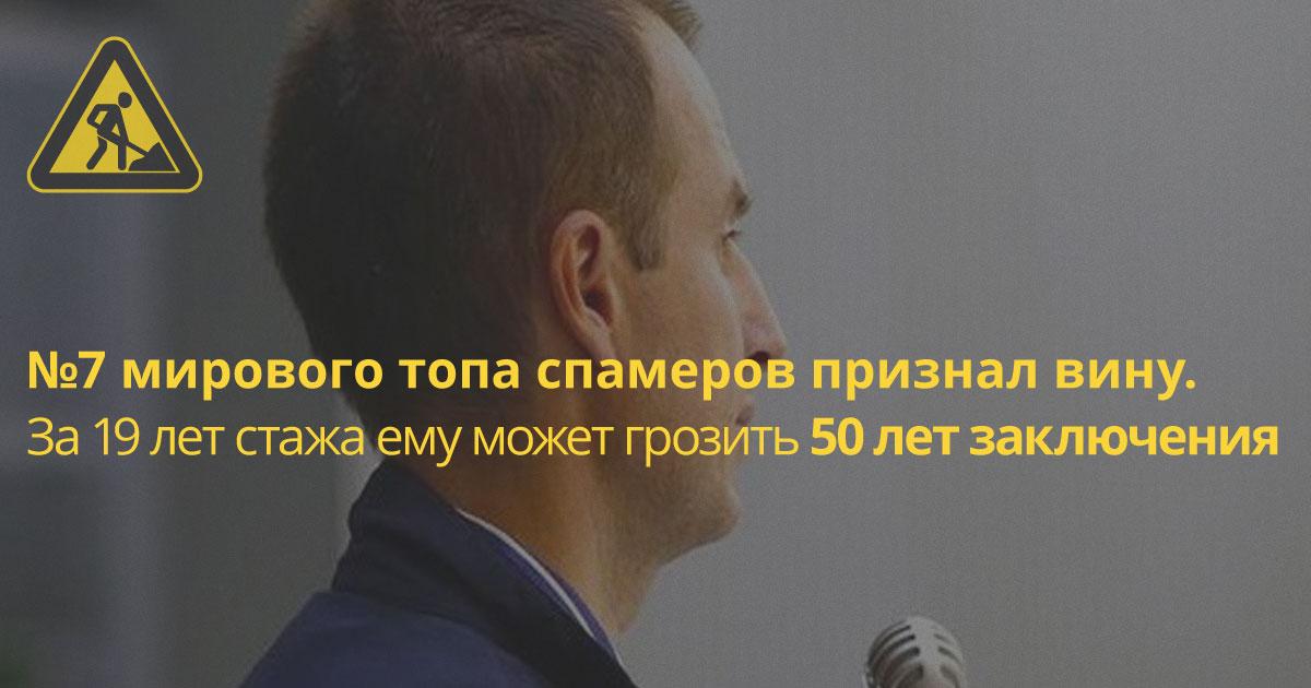 «Король спама» Петр Левашов признал вину в американском суде. Грозит 50 лет