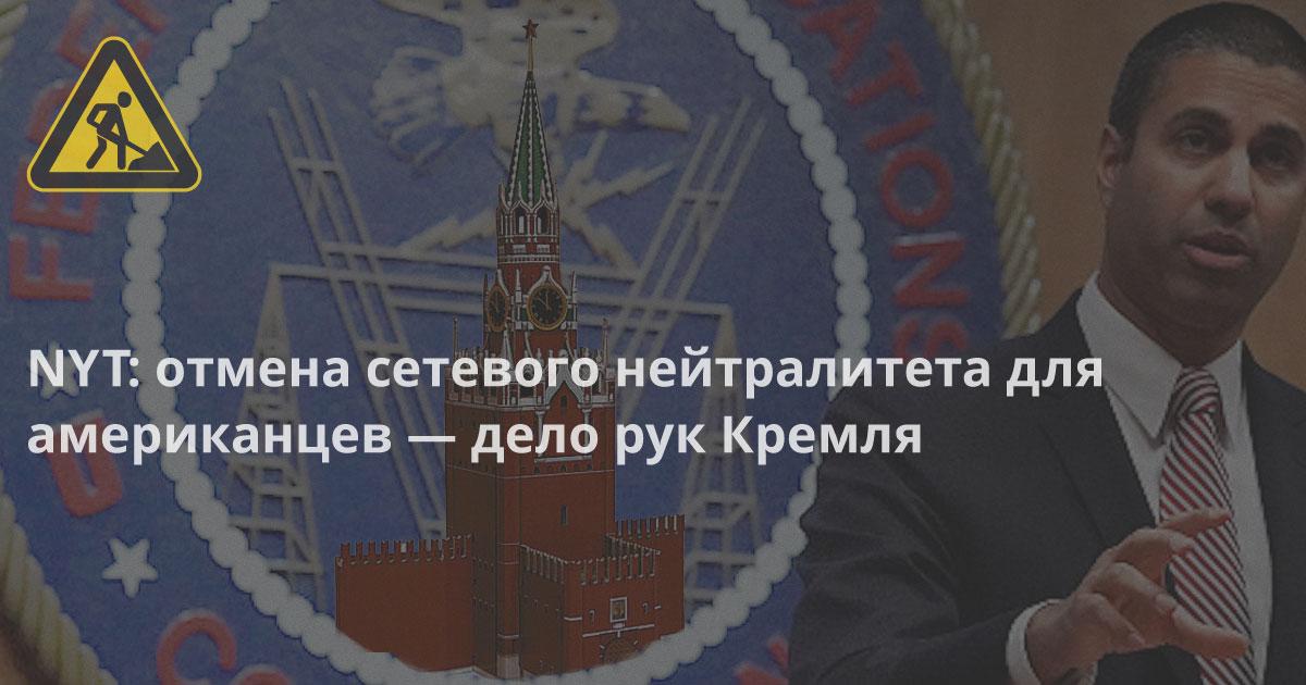 NYT довесили Кремлю отмену сетевого нейтралитета в США