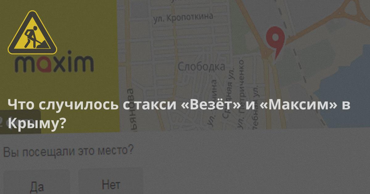 Вопрос компании: «Почему такси «Везёт» и «Максим» перестали отображать города Крыма среди тех, где они оказывают свои услуги?