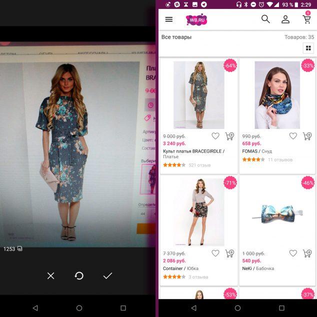 Поиск wildberries.ru ищет платье из своего каталога у себя