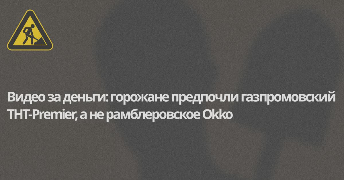 «Сырой» ТНТ-Premier за месяц обогнал по числу подписчиков старожила — рамблеровский Okko