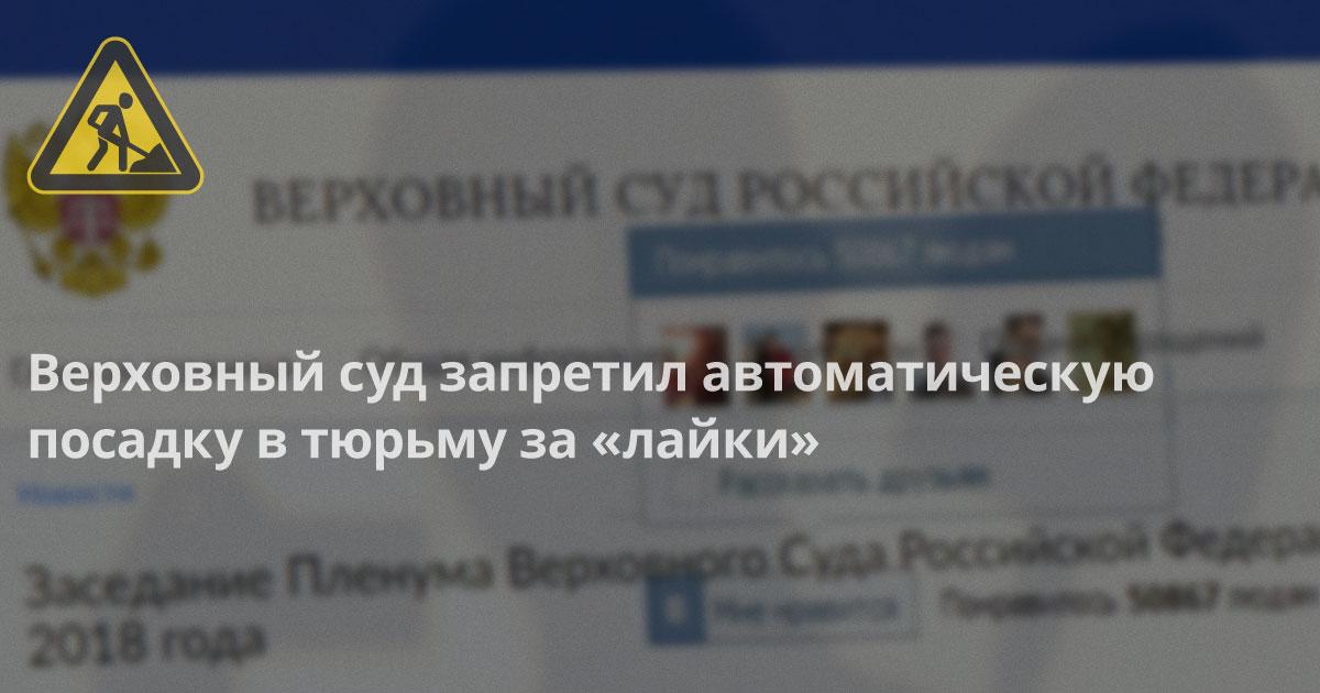 Верховный суд запретил судам РФ автоматическую посадку в тюрьму за «лайки»