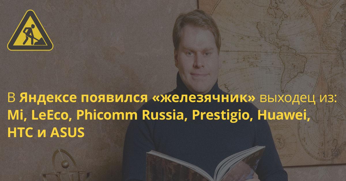 Яндекс.Маркет нанял Аркадия Маркарьяна: специалиста по «железу»