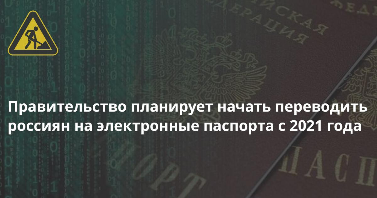 Правительство планирует начать переводить россиян на электронные паспорта с 2021 года