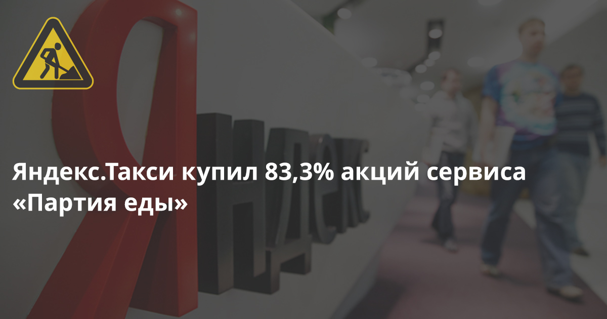 Яндекс.Такси купил сервис доставки продуктов «Партия еды»