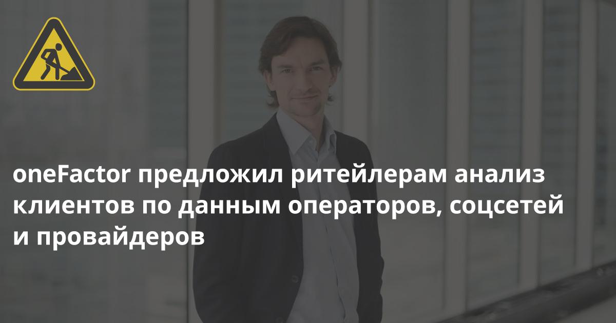 Выходцы из «Мегафона» Усманова передали обезличенные данные обитателей соцсетей «Утконосу»