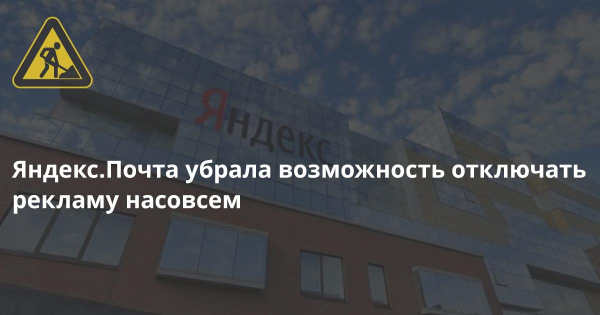 «Яндекс» решил сделать бессмысленным отключение рекламы в «Почте»