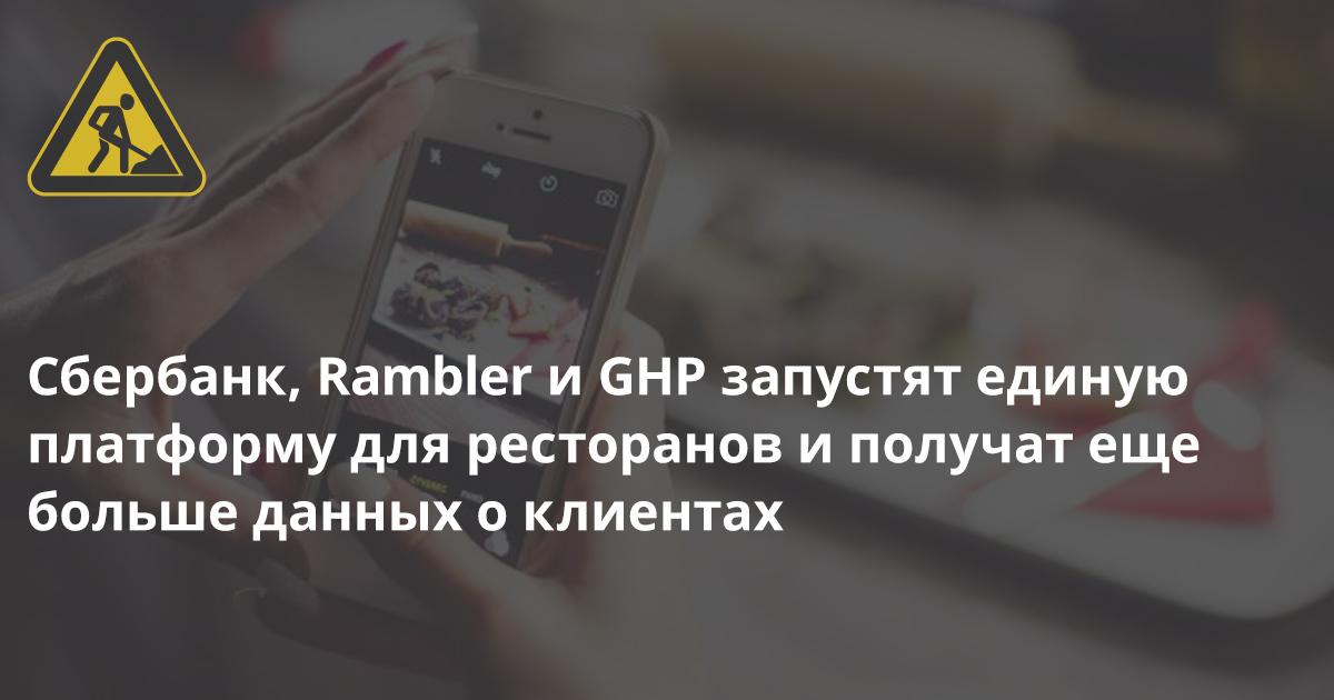 Сбербанк и Рамблер сотоварищи завершили сделку с данными о покупках россиян в ресторанах