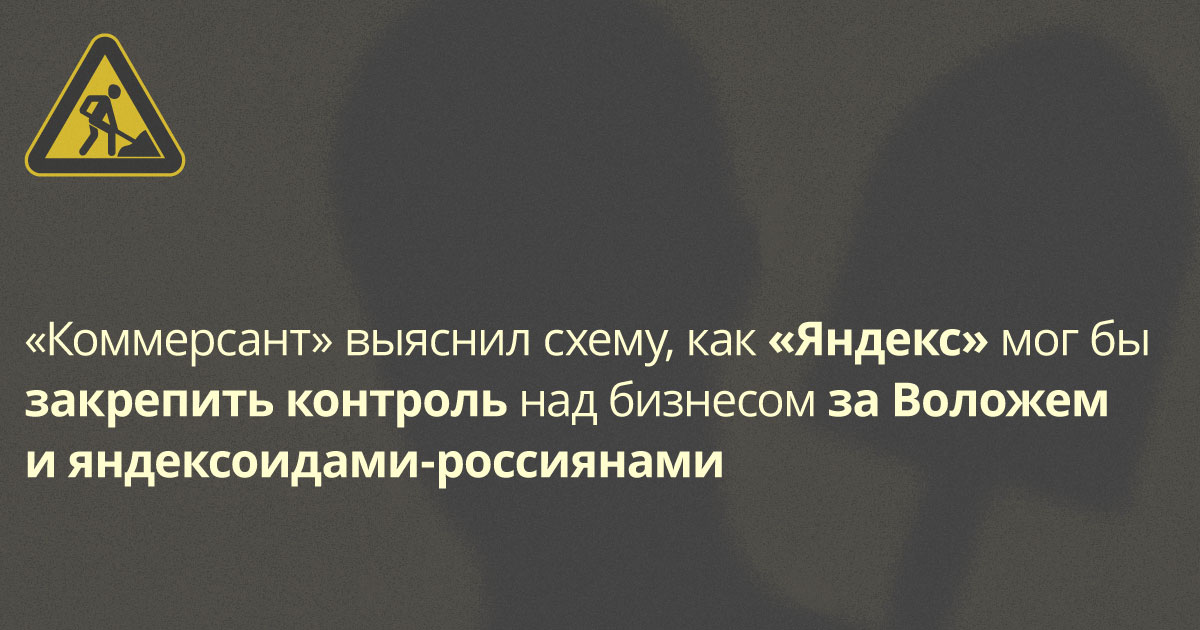 Окружение «Яндекса» заговорило о защите от иностранных миноритариев