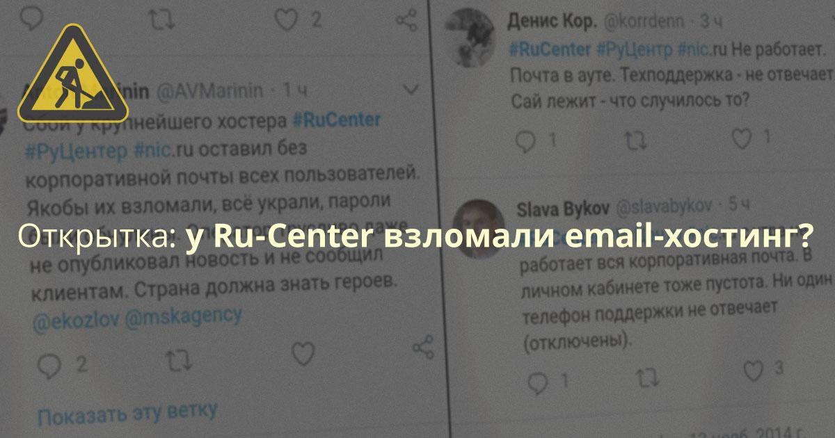 Пользователи обвинили Ru-Center: взломан email-хостинг (+ заявление Кузьмичева о случившемся)