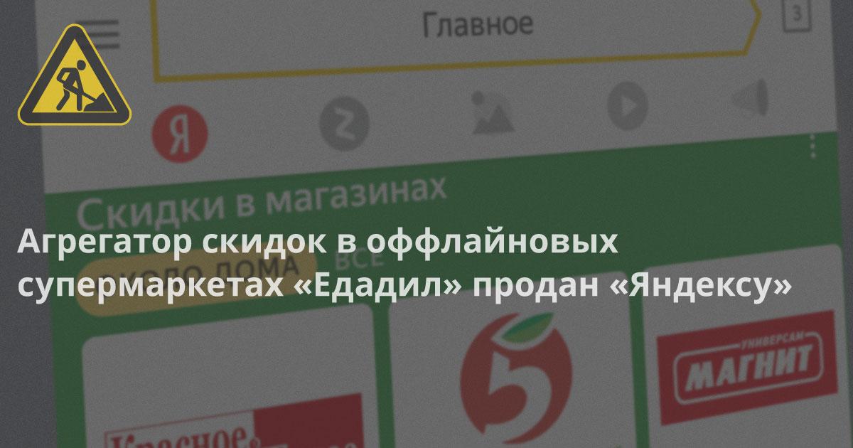 Яндекс довыкупил «Едадил» у своего экс-менеджера